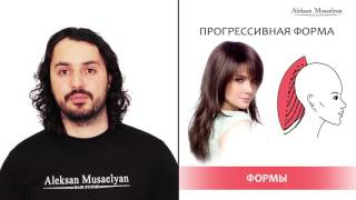 Алексан Мусаелян - Формы стрижки