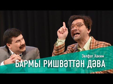 БАРМЫ РИШВӘТТӘН ДӘВА?../ЧУДО-ТАБЛЕТКА, 2016 ЕЛ