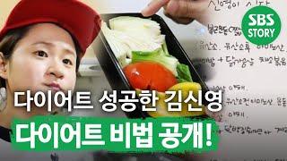 김신영, 요요 없는 '다이어트 비법' 大 공개★ I 좋은아침 (Goodmorning) | SBS Story