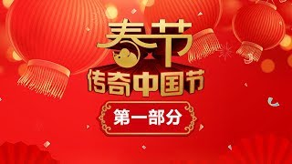 《传奇中国节春节》 20200124 1| CCTV中文国际