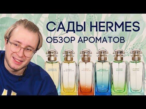 САДЫ HERMES ☆ ОБЗОР АРОМАТОВ UN JARDIN ОТ HERMES