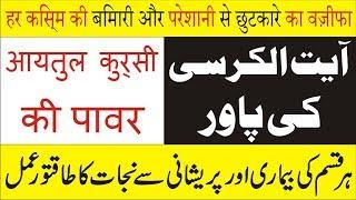 Har Bimari Ka Ilaj/Wazifa For Problem/आयतुल कुर्सी की पावर/Ka Rohani Qurani Amal Hindi Ayatul kursi
