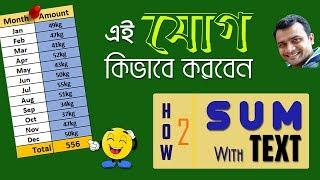 How to SUM/ADD Numbers Containing TEXT in Excel Bangla || SUM ignoring TEXT