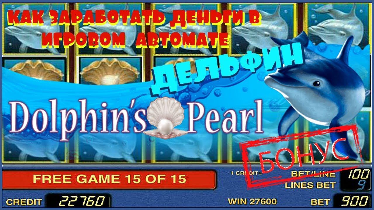 Казино вулкан дельфин перл продам скрипт казино на английском языке из дискотеки 80 х