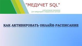 """Как активировать онлайн расписание в программе """"МЕДУЧЕТ SQL""""?"""