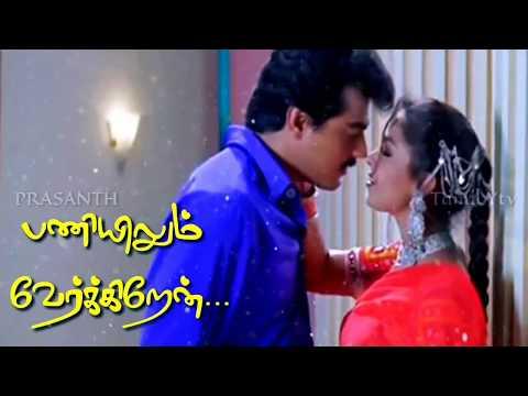 Selaila veedu kattava song | ajith | aval varuvala | Tamil whatsapp status | Tamil ytv