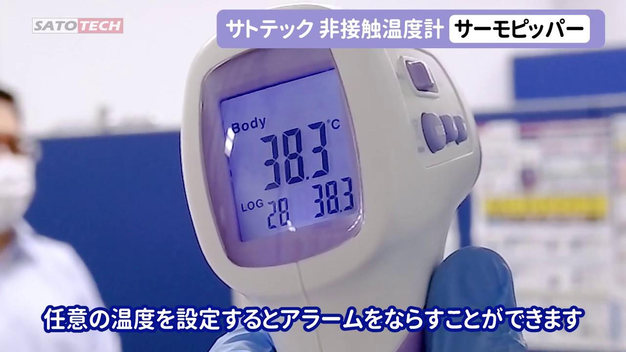 接触 体温計 おすすめ 非