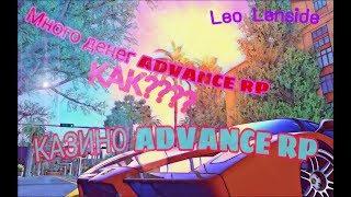 Как быстро заработать 100.000$ на ADVANCE-RP | SAMP