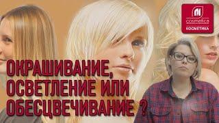 видео Осветление волос на 3% оксиданте от ТМ Concept