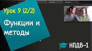 Урок 9: Методы и функции — как работают и зачем нужны — ЧАСТЬ 2