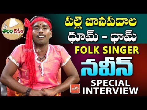 Folk Singer Naveen Exclusive Interview | Latest Telangana Folk Songs | Telanganam | YOYO TV Channel