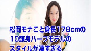 【衝撃映像】松岡モナこと身長178cmの10頭身ハーフモデルのスタイルが凄...