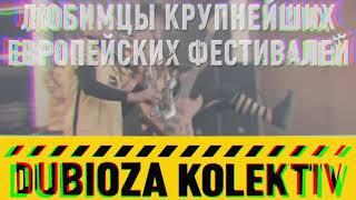 Dubioza Kolektiv — 8 февраля, ГлавClub