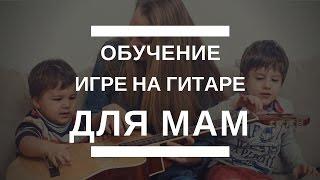 Обучение игре на гитаре для мам - приглашение на бесплатный курс