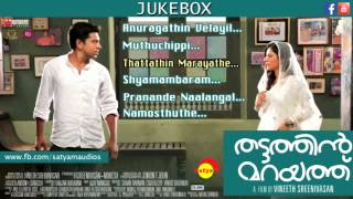 Thattathin Marayathu (2012)| All Songs Audio Jukebox