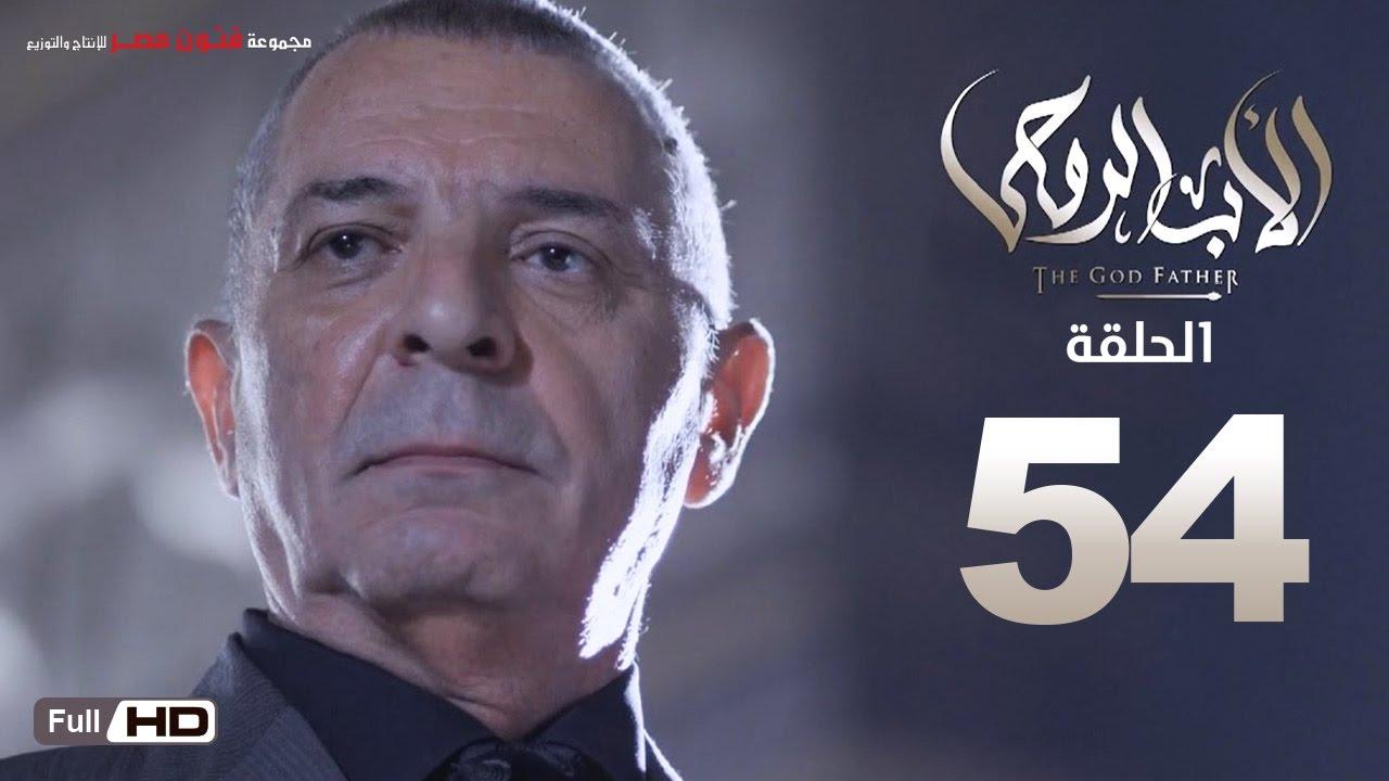 مسلسل الأب الروحي HD الحلقة 54