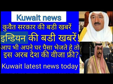 Kuwait big news 2019,Kuwait latest news today, Kuwait hindi Urdu news,Kuwait update,Kuwait news,Kwt