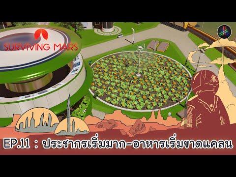 SURVIVING MARS[ไทย] EP.11:ประชากรเริ่มมากอาหารเริ่มขาดแคลน