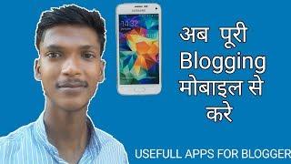 Mobile se blogging kaise kre ||useful app for blogger