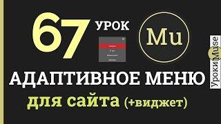 🎓Adobe Muse уроки🎓 67. Адаптивное меню для сайта в Adobe Muse.