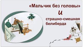 Детская книга с белибердой, смешная и страшная: «Мальчик без головы» Александра Можгина