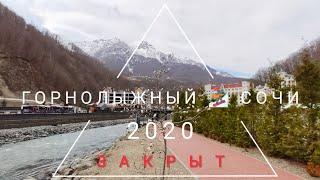 НависКороновирус Горнолыжный Курорт Красная поляна Роза Хутор закрывают
