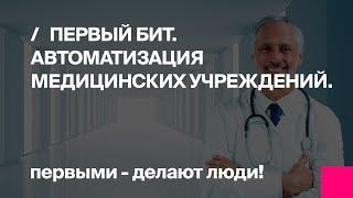 Автоматизация медицинских учреждений(, 2013-05-13T08:15:36.000Z)