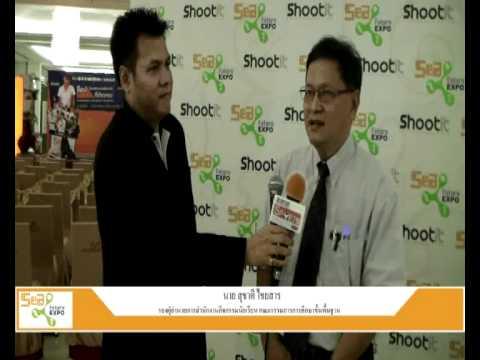 Shoot it โครงการ SEA สัมภาษณ์ 1