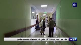 نجل رئيس إحدى بلديات الزرقاء يعتدي على طبيب داخل مستشفى حكومي