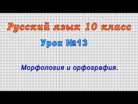 Русский язык 10 класс (Урок№13 - Морфология и орфография.)