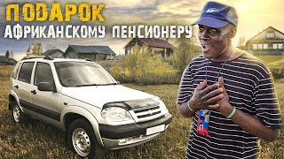 Russians guy gave a car to a pensioner from Africa