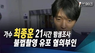FT아일랜드(FTISLAND) 전 멤버 가수 최종훈(choi jong hoon) 21시간 밤...
