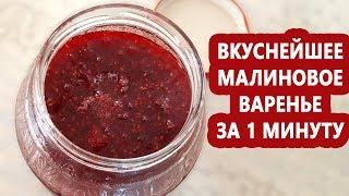 Самое вкусное малиновое варенье! Очень простой и быстрый рецепт!