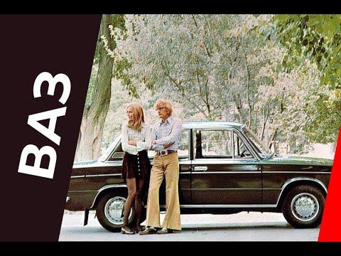 Советская реклама автомобиля ВАЗ (1977 год)