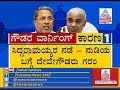 5 Reasons For HD Devegowda's Anger Against Congress !