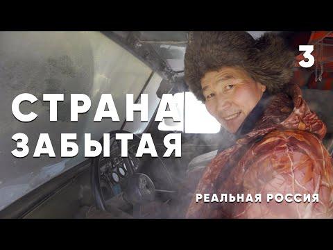 Реальная Россия: как живет деревня без дорог, связи и электричества