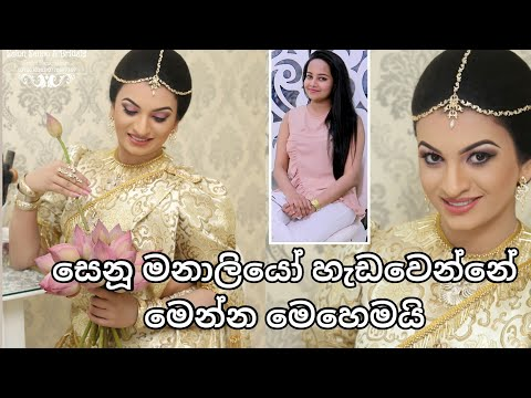 How to dress as a beautiful kandyan bride by Salon Senoo and Bridals