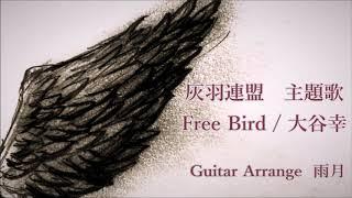 アニメ灰羽連盟、主題歌のFree Birdをアコースティックギターでアレンジしました。 使用ギターはTakamine PT-106です。 どうぞよろしくお願いします...