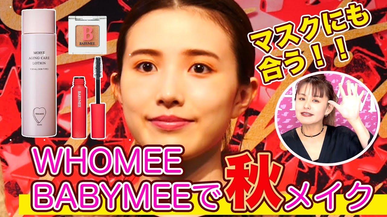 【秋メイク】ロフコスAW2020でWHOMEE・BABYMEEを使ったトレンド顔の作り方!【イガリメイク】
