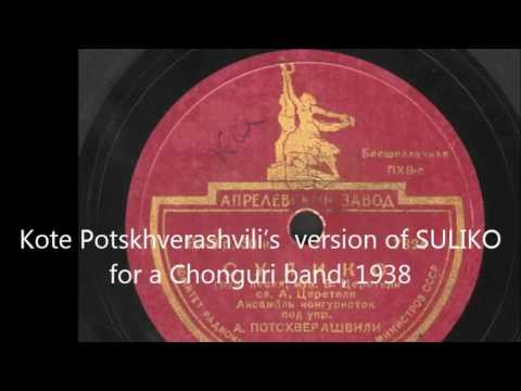 KOTE POTSKHVERASHVILI'S  VERSION OF SULIKO  FOR A CHONGURI BAND