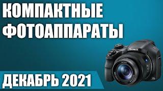 ТОП—7. 📸Лучшие компактные фотоаппараты. Рейтинг на Июль 2021 года!