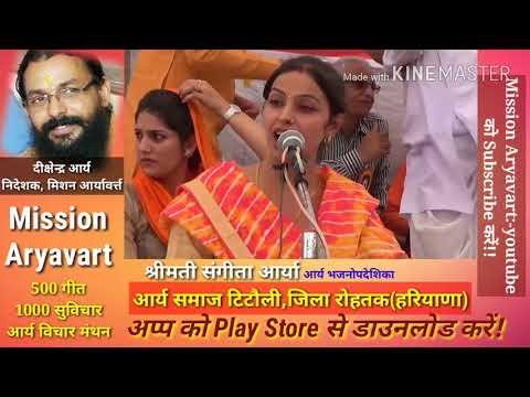 श्रीमती संगीत आर्या,आर्य समाज टिटौली, रोहतक भाग-5 (Mission Aryavart)