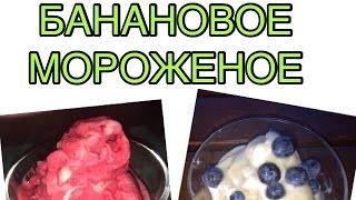 Как сделать банановое мороженое дома видеорецепт