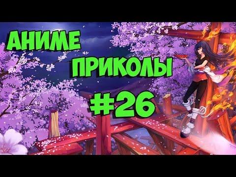 Аниме приколы | Anime coub |...