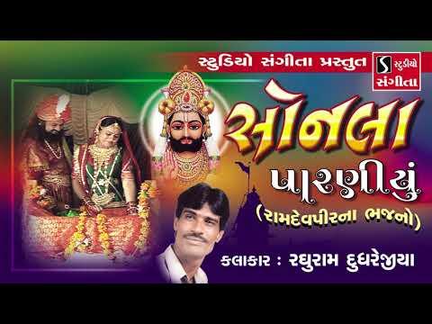 Ramdevpir Na Bhajan - Raghuram Dudhrejia - Gujarati Devotional Songs