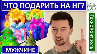 видео Как выбрать подарок любимому?