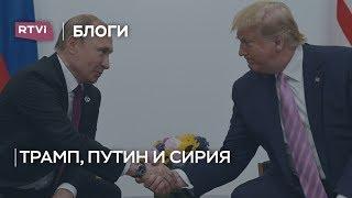 Трамп сдал Сирию Путину // Блоги / Екатерина Котрикадзе