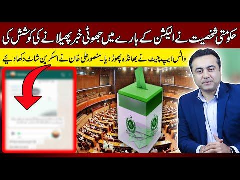 PTI leader spreading fake news regarding Senate result? Mansoor Ali Khan shares Whatsapp screenshots