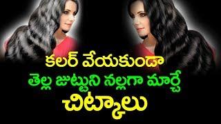 తెల్ల జుట్టుని నల్లగా మార్చే చిట్కాలు | Amazing Tips for Black Hair | Hair Tips in Telugu | TTM