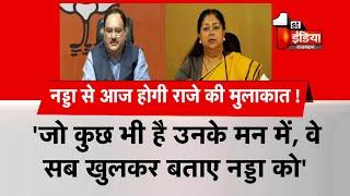 Vasundhara Raje की आज होगी मुलाकात JP Nadda से ! | Rajasthan Political Crisis